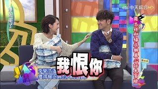 getlinkyoutube.com-2015.11.23康熙來了 羅志祥和楊丞琳真心話大冒險