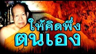 getlinkyoutube.com-หลวงปู่เหรียญ วรลาโภ เทศนาเรื่องให้คิดพึ่งตนเอง