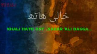 Khali Hath Drama Title Song With Lyrics| Sahar Ali Bagga