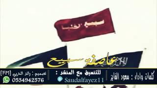 getlinkyoutube.com-شيلة عاصفة سبيع  نعم نعم نعم نعم    اداء سعود الفايز 2016