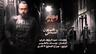 getlinkyoutube.com-عيون الناس   وسام بالخير ( النسخة الأصلية ) 2016