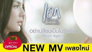 getlinkyoutube.com-อย่าเปลี่ยนเป็นไม่รักกัน (Begin Again) : เอก สุระเชษฐ์ Garden Music | Official MV