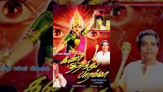 getlinkyoutube.com-Kan Thiranthu Paramma