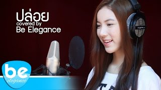 getlinkyoutube.com-ปล่อย - ป๊อป ปองกูล | Covered by Be Elegance