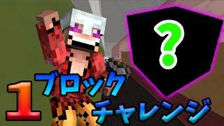 getlinkyoutube.com-【マインクラフト】 1ブロックチャレンジ!!!!!  ~カスタムマップ~