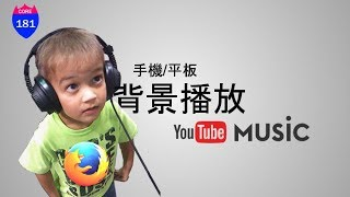 getlinkyoutube.com-如何實現 YouTube 背景播放 火狐版
