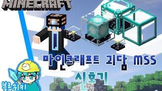 [블루위키] 빔을 쏘는 신호기 괴담! 마인크래프트 괴담 MSS (Minecraft Strange Story)