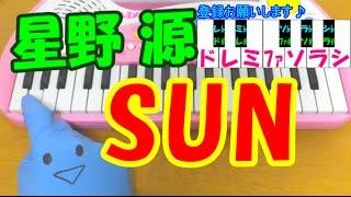 getlinkyoutube.com-1本指ピアノ【SUN】星野源 心がポキっとね 簡単ドレミ楽譜 超初心者向け