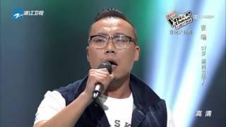 张旸 菊花台 中国好声音第四季