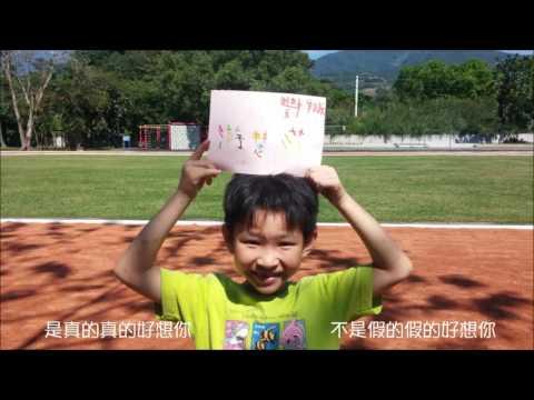 花蓮縣玉里鎮三民國民小學 2015母親節活動-好想你