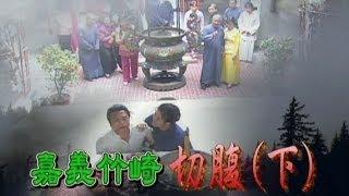 getlinkyoutube.com-台灣奇案 Taiwan mystery 嘉義竹崎切腹(下)