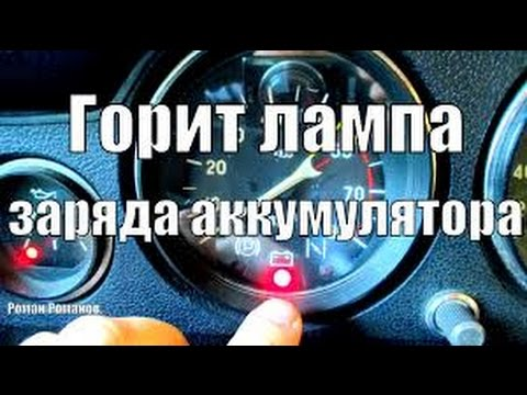 Что делать если пропала зарядка на автомобиле.