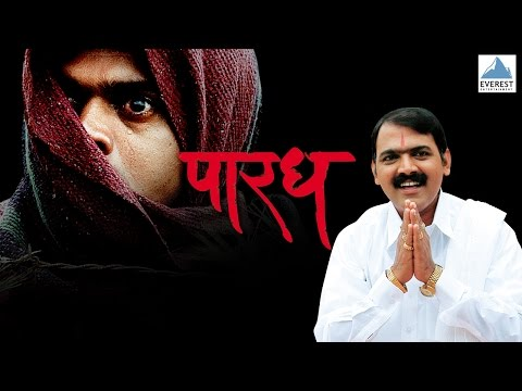 Paradh - Part 3 Of 4 - Superhit Marathi Movies