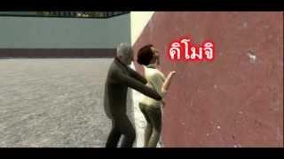 getlinkyoutube.com-Gmod ล้อเลียนโฆษณาไทยประกันชีวิต For got me not v.เกรียนมาก 18+นิดๆ
