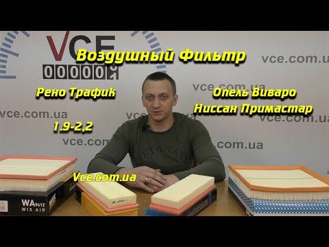 Воздушный Фильтр Рено Трафик Опель Виваро и Ниссан Примастар