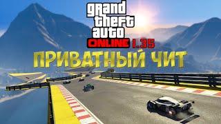 getlinkyoutube.com-Приватный чит для GTA Online 1.35