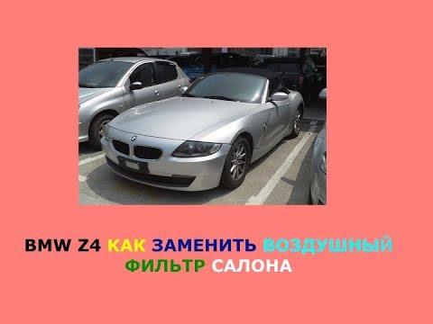 BMW Z4 Как заменить воздушныи фильтр салона