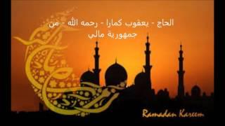 kole yacouba camara 113 الحاج   يعقوب كمارا   رحمه الله   من جمهورية مالي width=