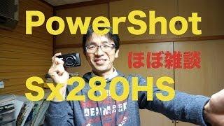 getlinkyoutube.com-ひさびさのコンデジCanon Power Shot SX280HSがきた!(ほぼ雑談)