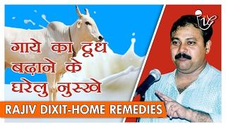गाये का दूध बढ़ाने के देसी नुस्खे | How To Increase Milk Production In Cows By Rajiv Dixit