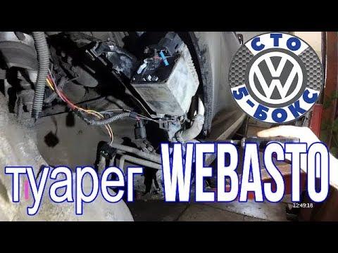 Ремонт подогревателя Webasto на Volkswagen Touareg