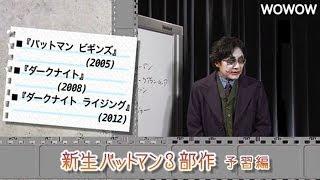 getlinkyoutube.com-町山智浩の映画塾! バットマン特集<予習編> 【WOWOW】#90