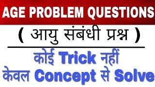 Age Problem Questions For SSC, IBPS Exams | आयु संबंधी प्रश्न | कोई Trick नहीं केवल Concept से Solve