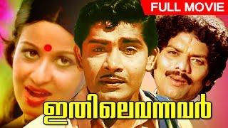 getlinkyoutube.com-Superhit Malayalam Full Movie | Ithile Vannavar | Suspense Thrille Movie | Ft.Madhu,M.G.Soman