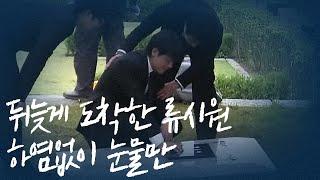 getlinkyoutube.com-뒤늦게 도착한 류시원, 박용하 묘역에서 하염없이 눈물만