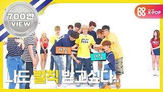 getlinkyoutube.com-(Weekly Idol EP.256) K-POP Super Rookies Random Play Dance Full.ver