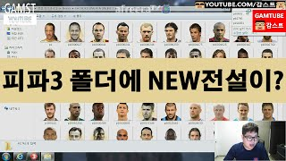 getlinkyoutube.com-감스트 : 피파3 폴더에 NEW전설이? (FIFA Online3 l The new legend in this folder?)