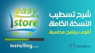 getlinkyoutube.com-شرح تسطيب برنامج محاسبة Easy Store النسخة الكاملة