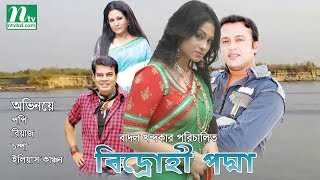 getlinkyoutube.com-Bangla Cinema Bidrohi Padma (বিদ্রোহী পদ্মা) by Popy, Riaz, Champa, IIias Kanchan | NTV Bangla Movie