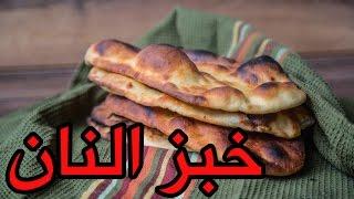 getlinkyoutube.com-طريقة عمل خبز النان