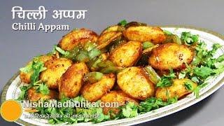 getlinkyoutube.com-Appam Manchurian Recipe - Chilli Appam Recipe