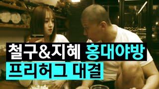 getlinkyoutube.com-[철구&지혜]홍대 야외방송 프리허그 받기 대결 (15.05.22 방송)