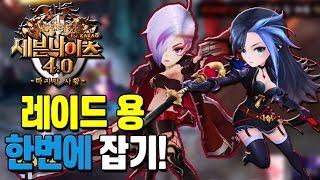 getlinkyoutube.com-세븐나이츠 레이드 용 한번에 잡기 (Lv.1 수동 50만) [Seven Knights] - 기리