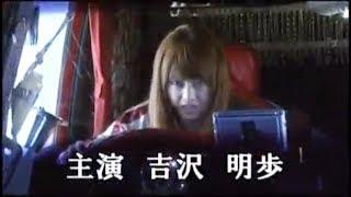 getlinkyoutube.com-Vシネ『デコトラ ☆ギャル奈美3 ~爆走!薔薇愛怒編~』予告 吉沢明歩 城定秀夫監督 オールインエンタテインメント