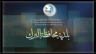 getlinkyoutube.com-انجازات بلدية محافظة البرك