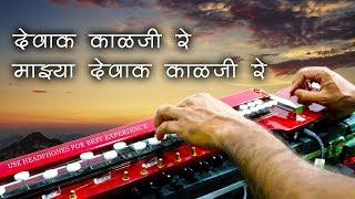 देवाक काळजी रे (Devak Kalji re) Banjo Cover   (रेडू ) Redu    Marathi instrumental by Music retouch