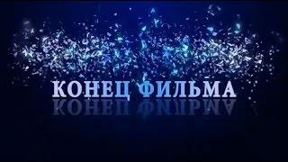 getlinkyoutube.com-ФУТАЖИ  КОНЕЦ ФИЛЬМА сборник