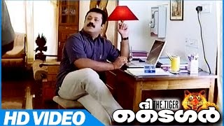 The Tiger Malayalam Movie | Scenes | Sreeraman Explaining About Musafir | Suresh Gopi