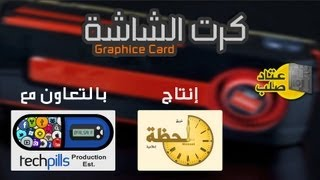 getlinkyoutube.com-#عتاد_صلب : كرت الشاشة | Graphics Card