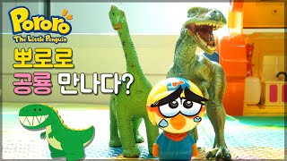 getlinkyoutube.com-뽀로로 친구들 집 가다 #1 ♡ 공룡을 만난 뽀로로 친구들 괜찮을까요? 뽀로로 장난감 애니 Pororo Toys Игрушки おもちゃ | 말이야와친구들 MariAndFriends