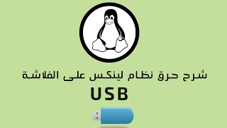 getlinkyoutube.com-حرق نظام لينكس (Ubuntu 14.04) على USB باستعمال unetbootin