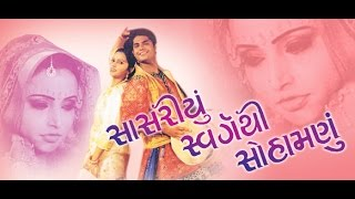 getlinkyoutube.com-Sasariyu Swarg Thi Suhamnu |Super Hit New Gujarati Movies Full | Anand Raaj, Rajshree, Kirti Rawal