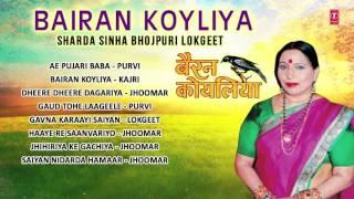 getlinkyoutube.com-SHARDA SINHA - BAIRAN KOYLIYA | BHOJPURI AUDIO SONGS JUKEBOX | T-SERIES HAMAARBHOJPURI