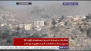 getlinkyoutube.com-لحظة استهداف طائرات عاصفة الحزم للواء 22 مدرع في تعز