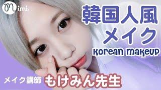 getlinkyoutube.com-韓国人メイク♡メイク講師もけみん編♡- Korean Makeup-♡mimiTV♡