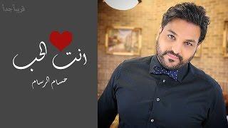 getlinkyoutube.com-حسام الرسام - انت الحب / Hussam Alrassam - Anta Al7ob